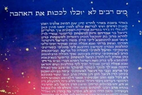 Cosmic Image Ketubah Detail
