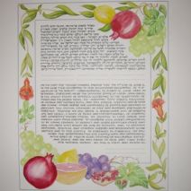 Pomegranates and Grapefruits Ketubah