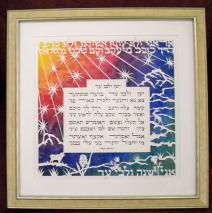 Yehuda HaLevi Poem
