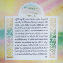 Soft Colors of Jerusalem Ketubah