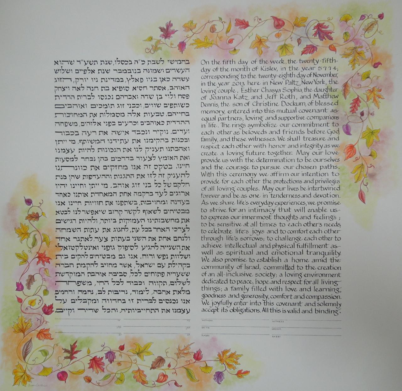 roth:katz ketubah 11:21
