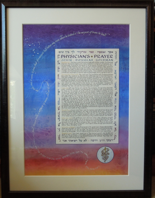 physician's prayer 2014