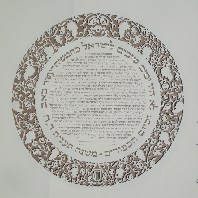 pomegranates and grapes papercut ketubah