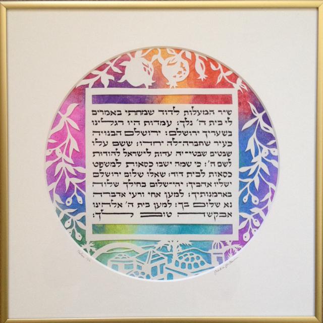 peace of jerusalem papercut