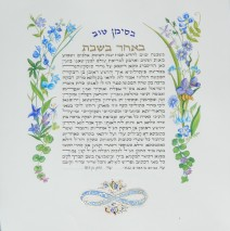 Simple Blue Wildflowers Ketubah
