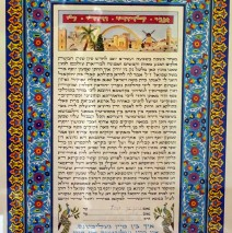 Persian Carpet Ketubah