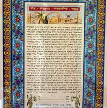 Persian Carpet Ketubah