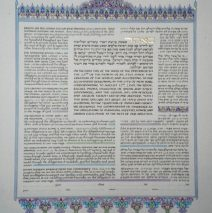 Traditional Page of Learning Ketubah