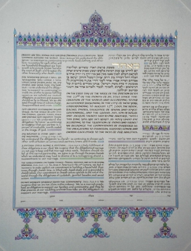 text page ketubah with persian design (1)