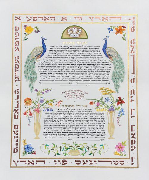 Yiddish Peacocks Ketubah